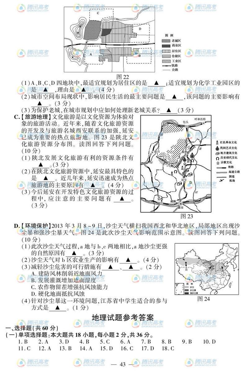 江苏高考地理试题答案1