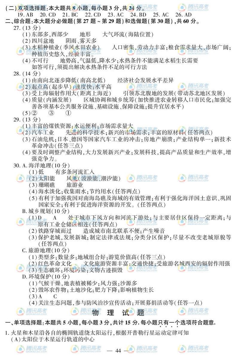 江苏高考地理试题答案2