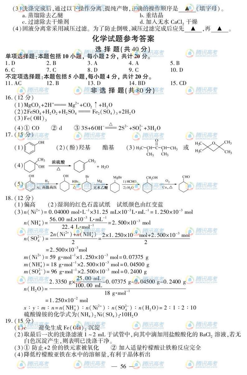 江苏高考化学试题答案1