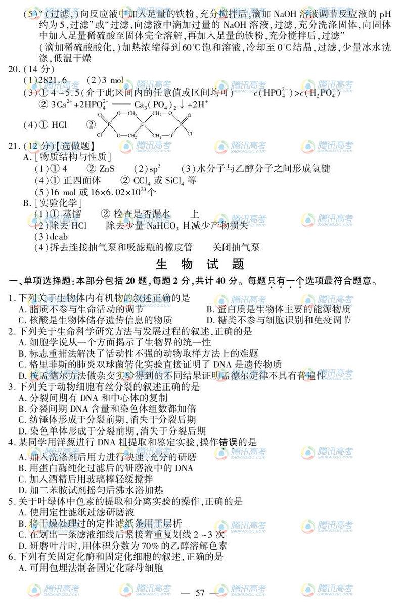 江苏高考化学试题答案2