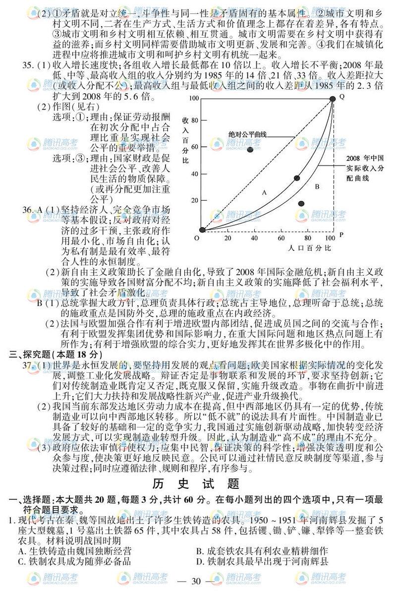 江苏高考政治试题答案2