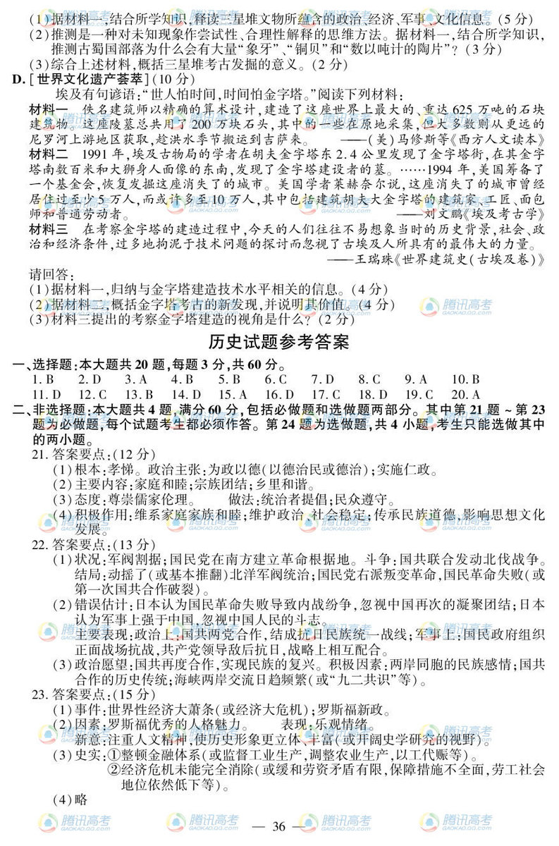 江苏高考历史试题答案1