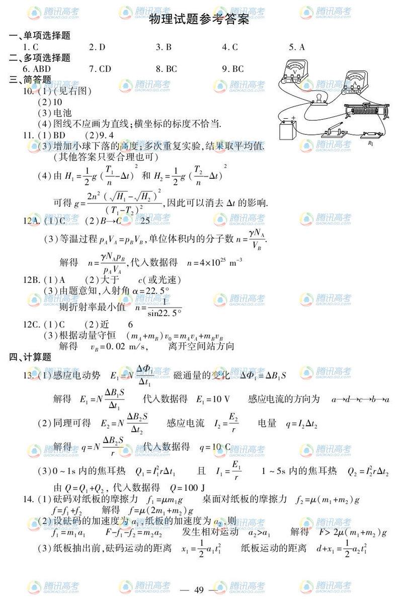 江苏高考物理试题答案1
