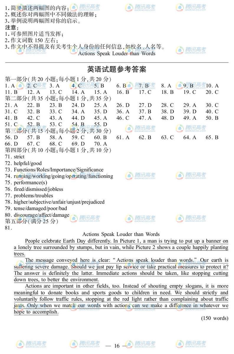 江苏高考英语试题答案1