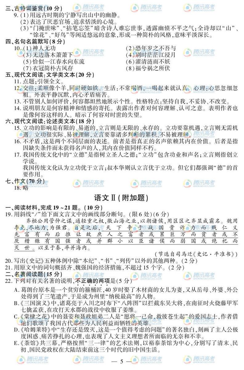 江苏高考语文试题答案2