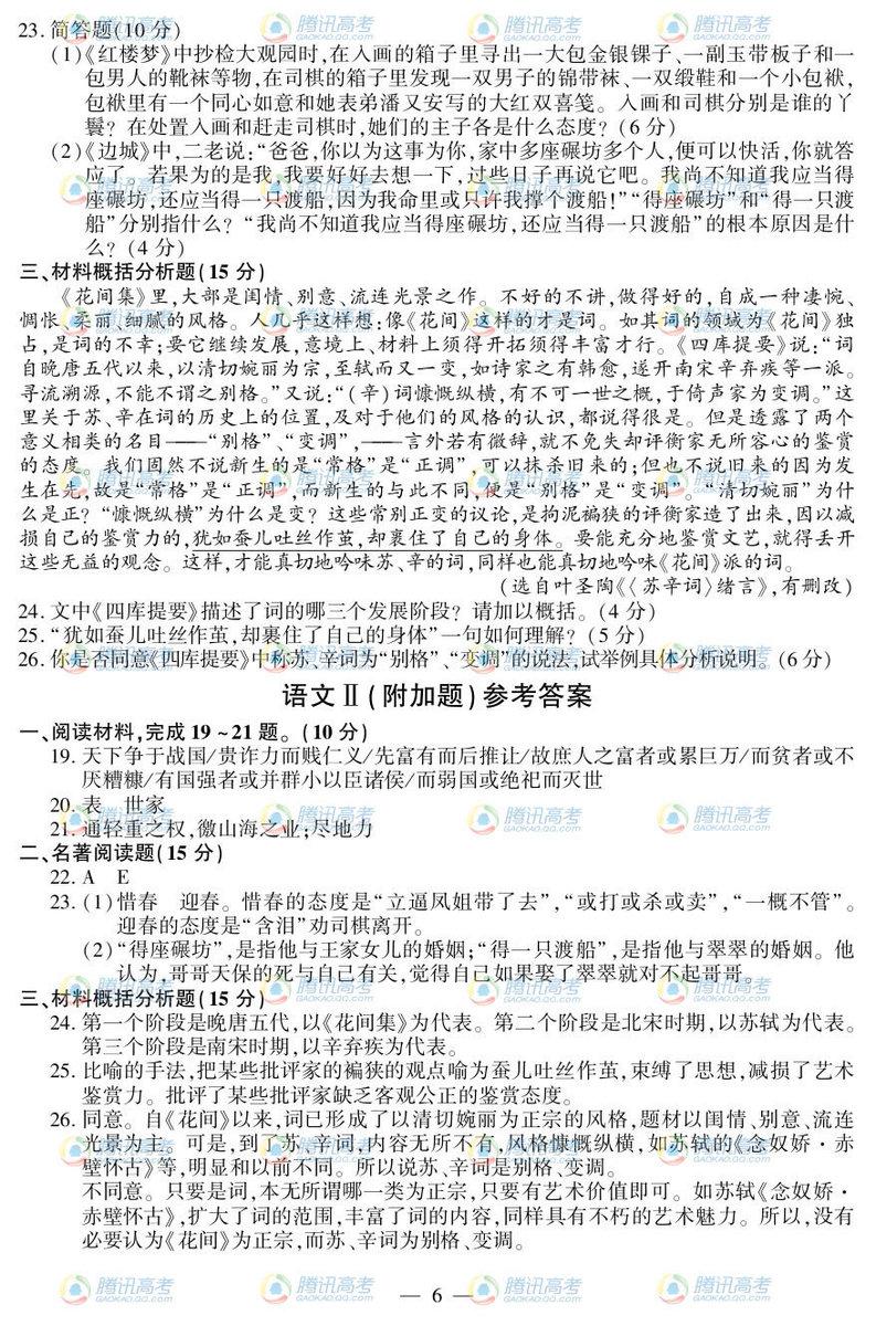 江苏高考语文试题答案3