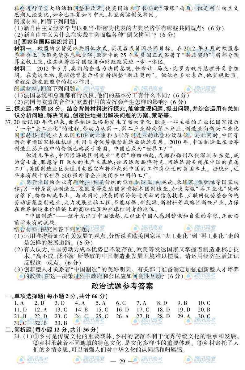 江苏高考政治试题答案1