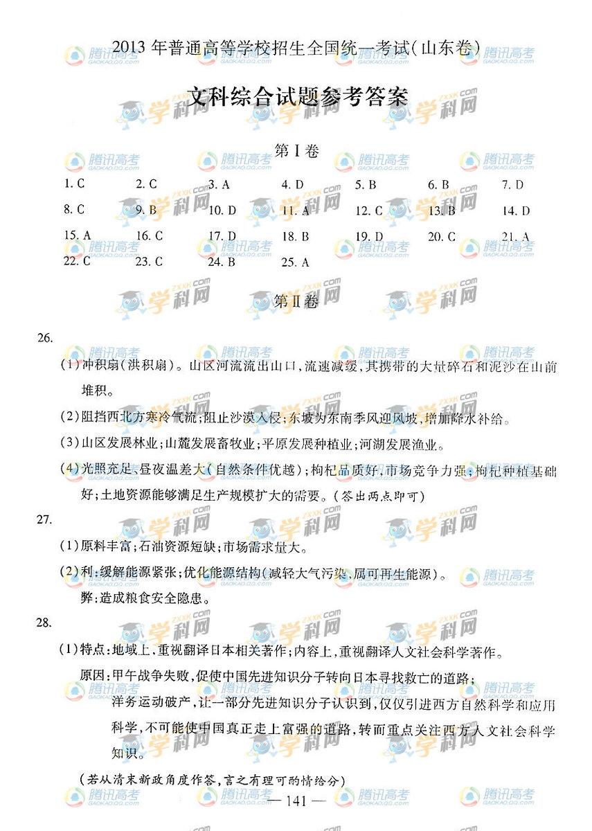 山东高考文综试题答案1