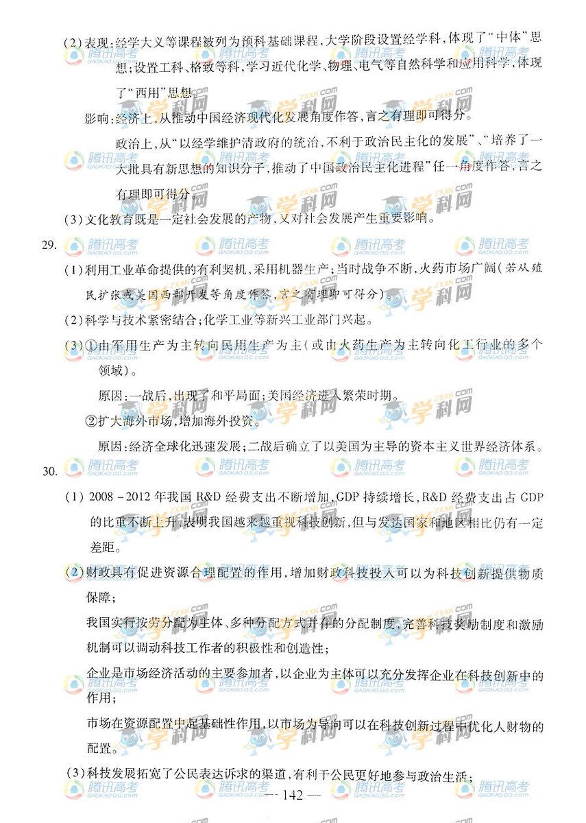 山东高考文综试题答案2