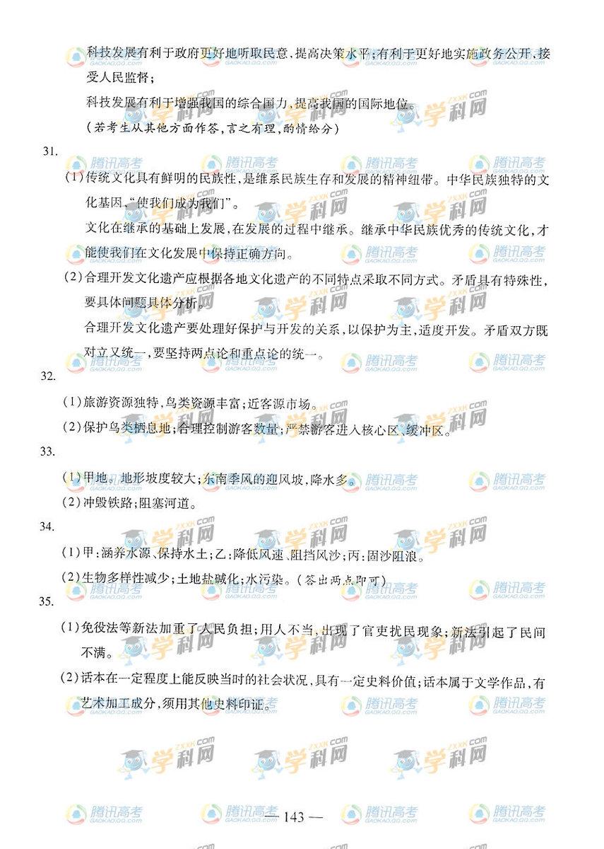 山东高考文综试题答案3
