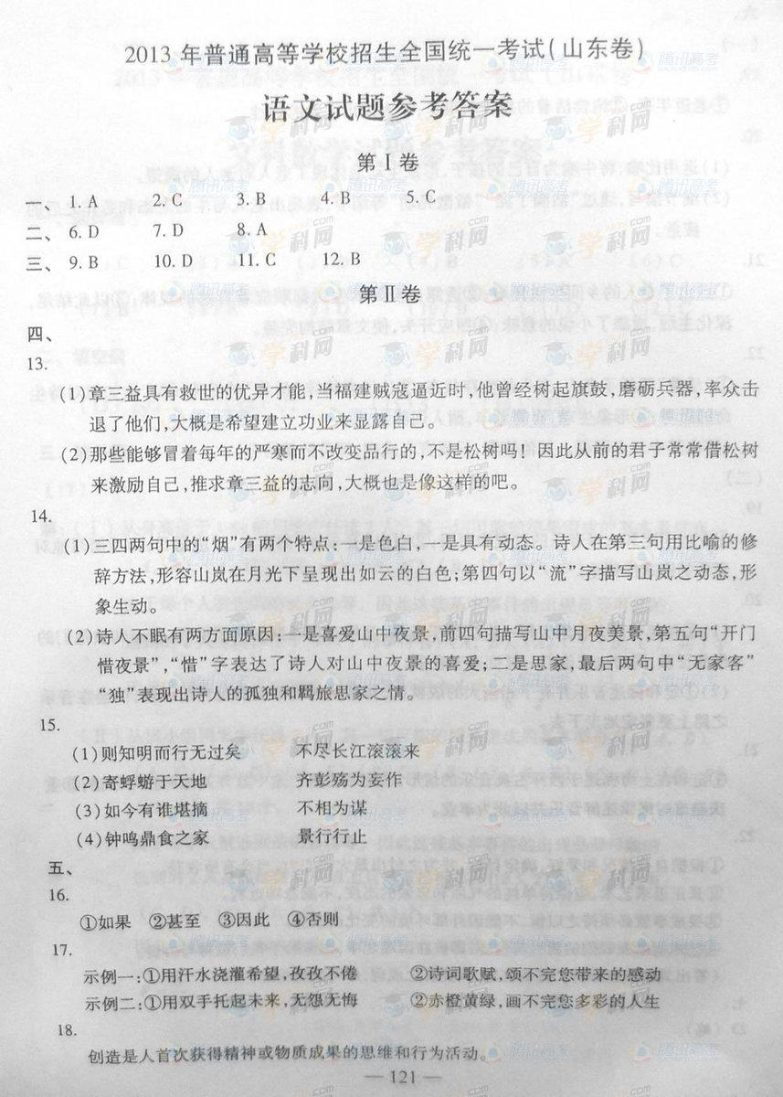 山东高考语文试题答案1