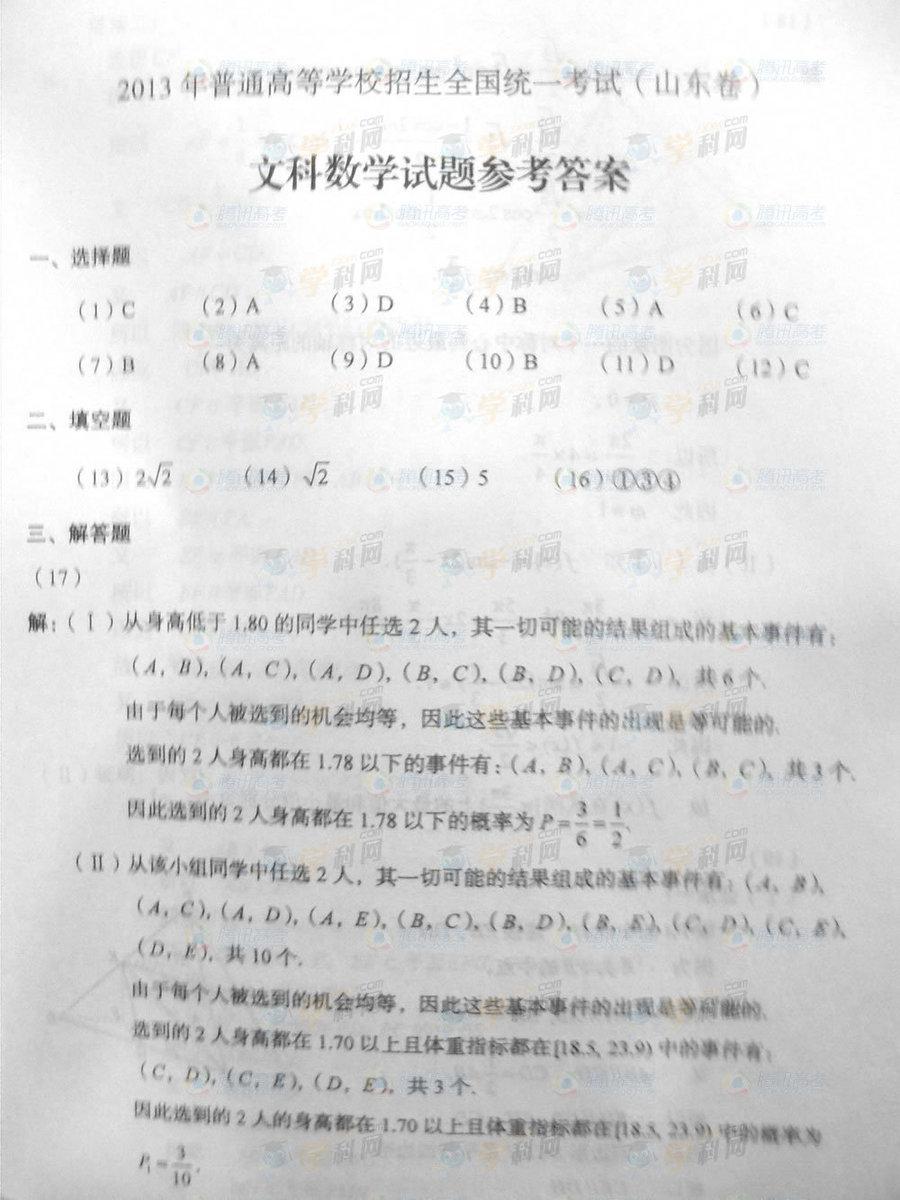 山东高考文科数学试题答案1
