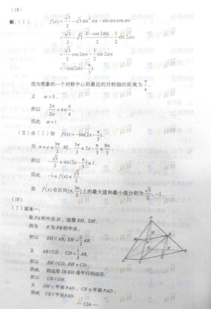 山东高考文科数学试题答案2