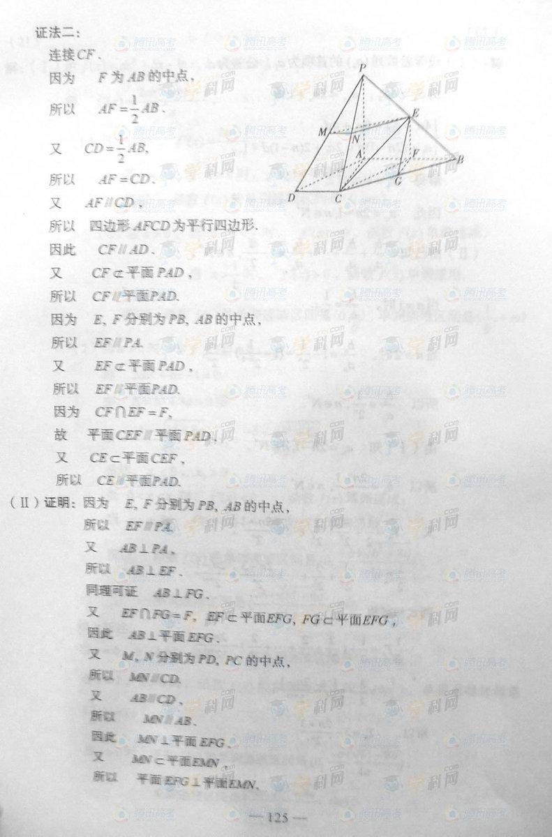 山东高考文科数学试题答案3