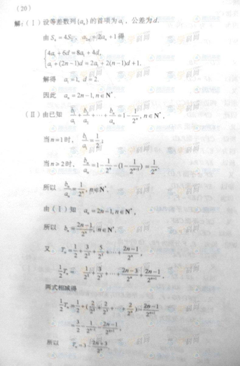 山东高考文科数学试题答案4