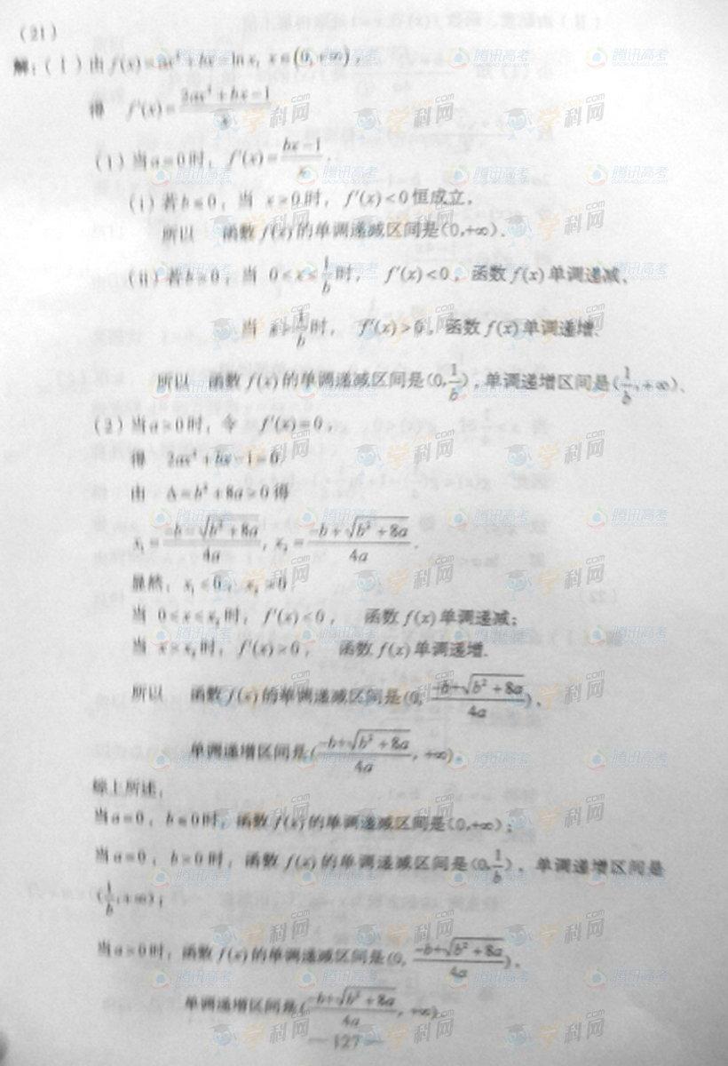 山东高考文科数学试题答案5
