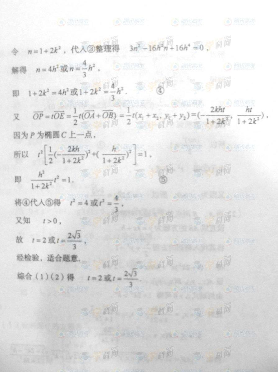 山东高考文科数学试题答案6