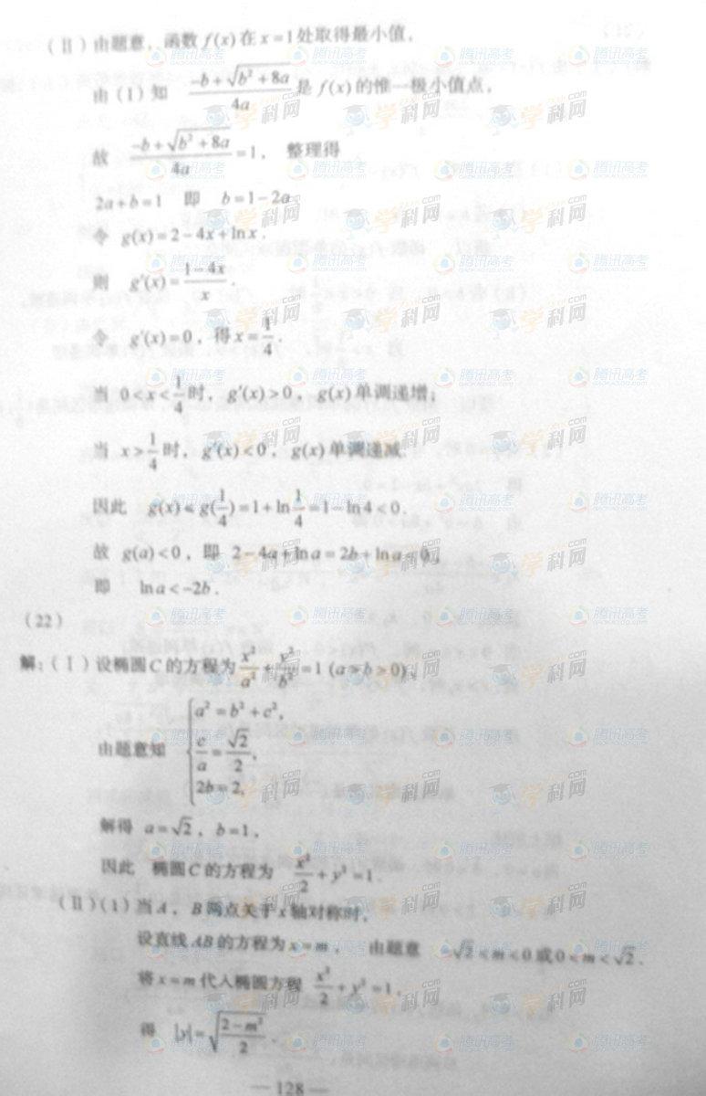 山东高考文科数学试题答案7