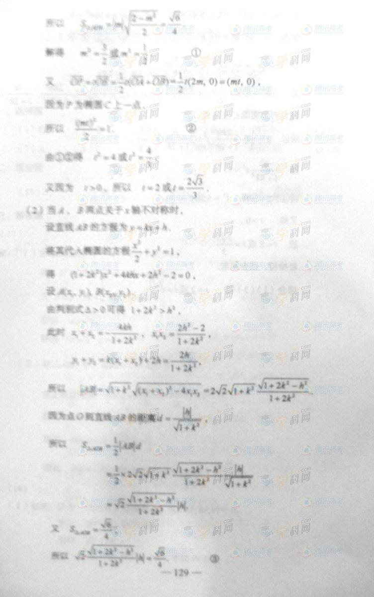 山东高考文科数学试题答案8