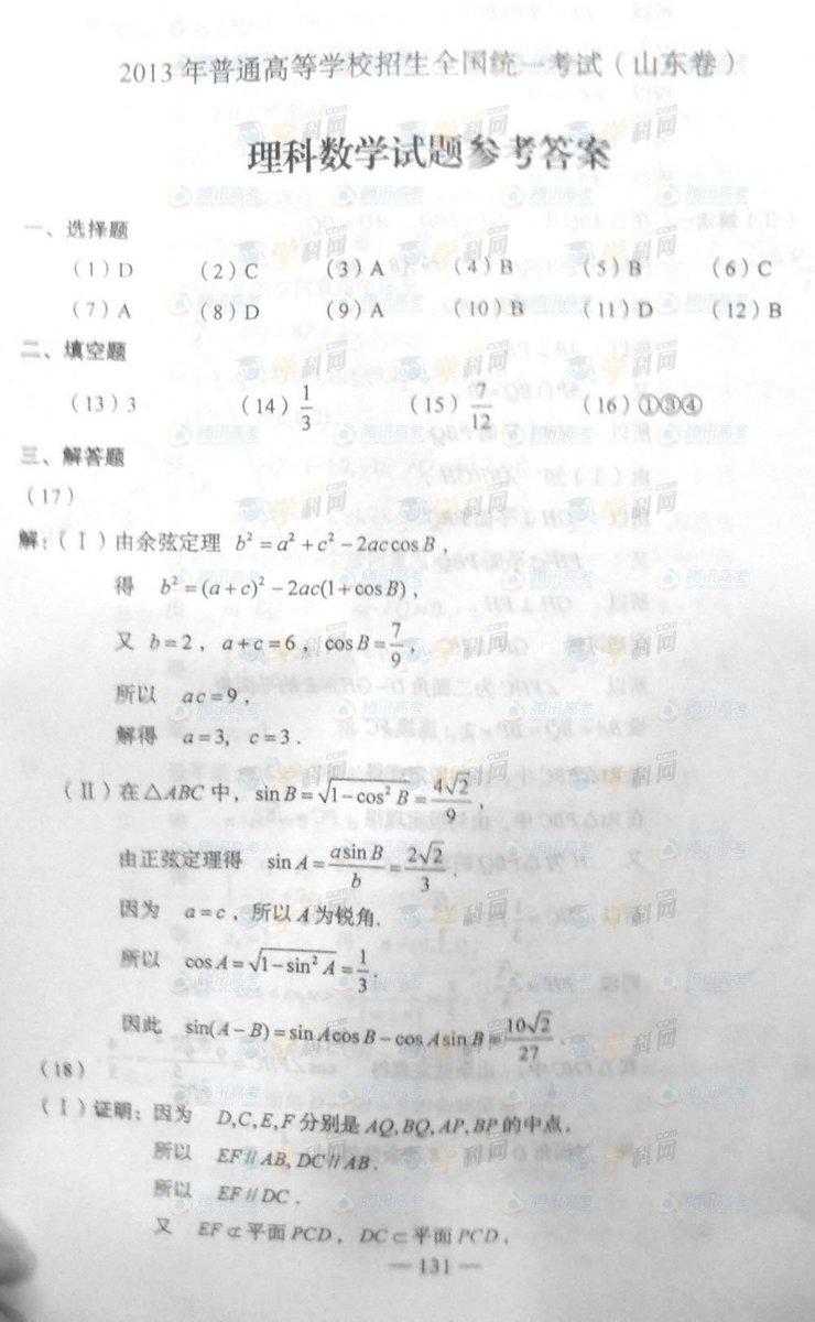 山东高考理科数学试题答案1