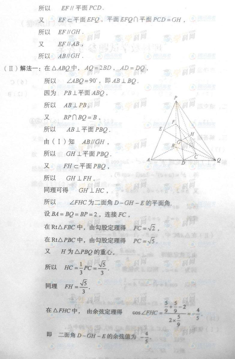 山东高考理科数学试题答案2