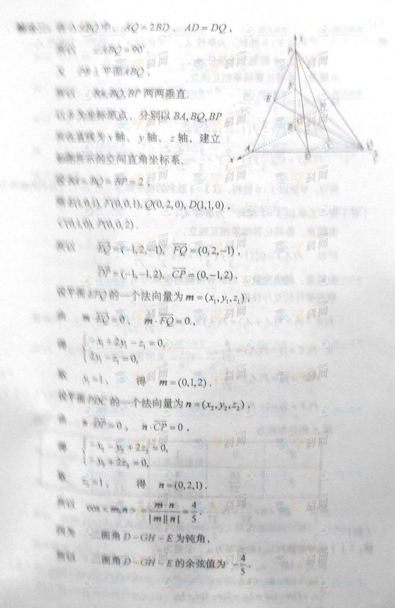 山东高考理科数学试题答案3