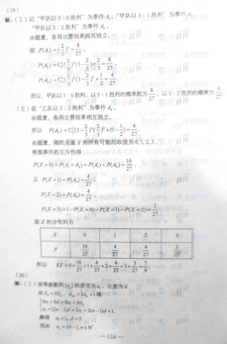 山东高考理科数学试题答案4
