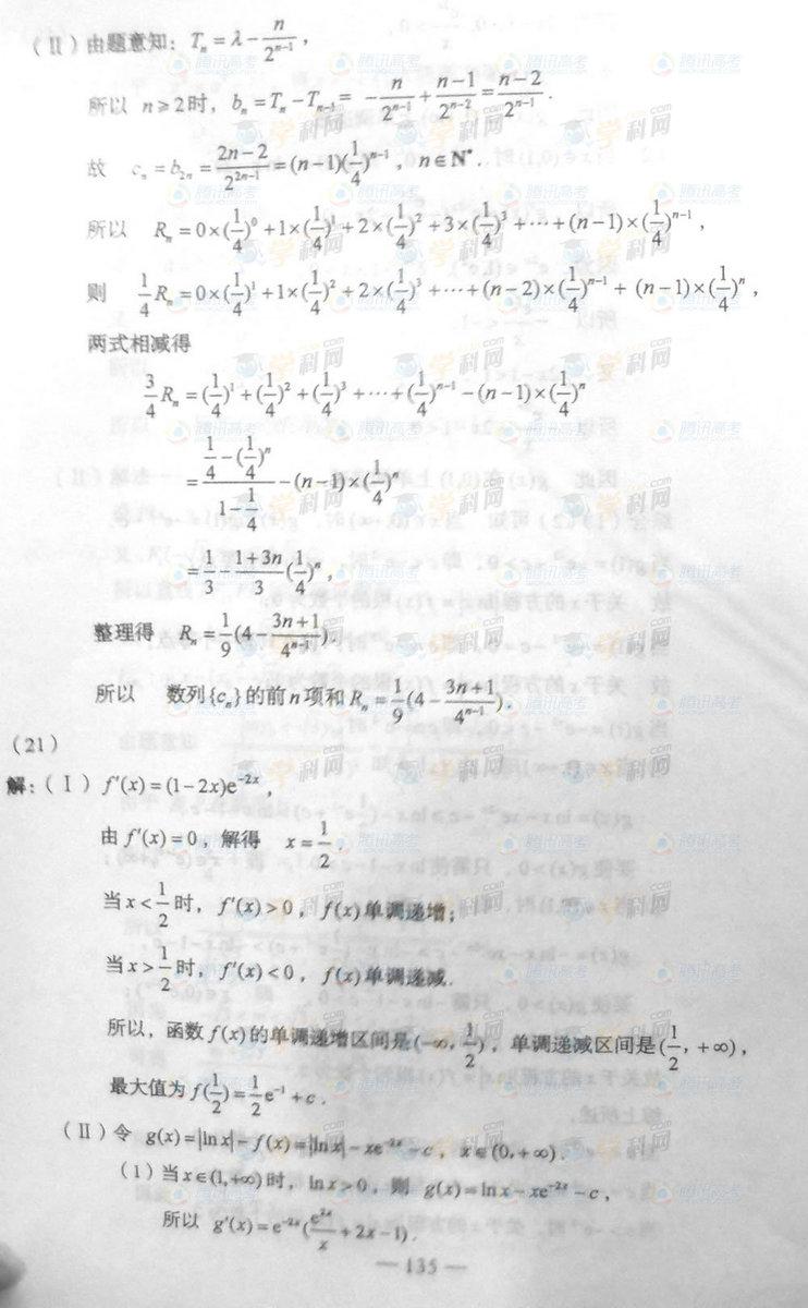 山东高考理科数学试题答案5