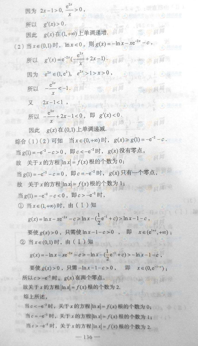 山东高考理科数学试题答案6