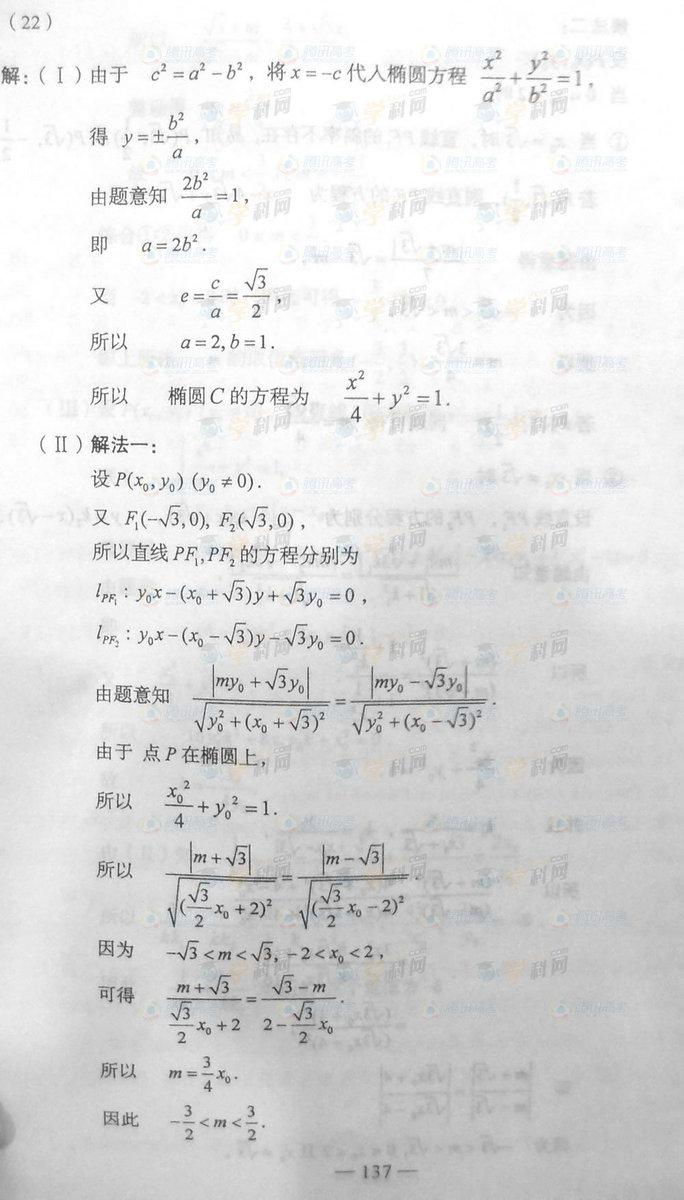 山东高考理科数学试题答案7