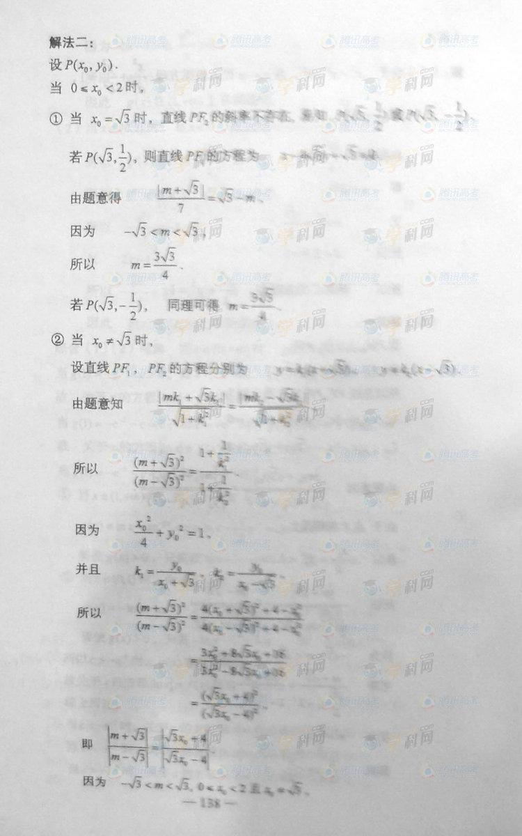 山东高考理科数学试题答案8