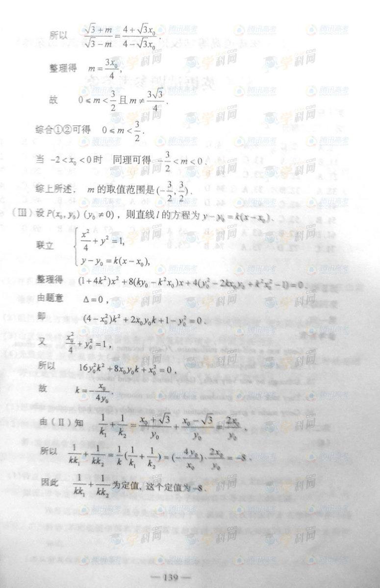 山东高考理科数学试题答案9