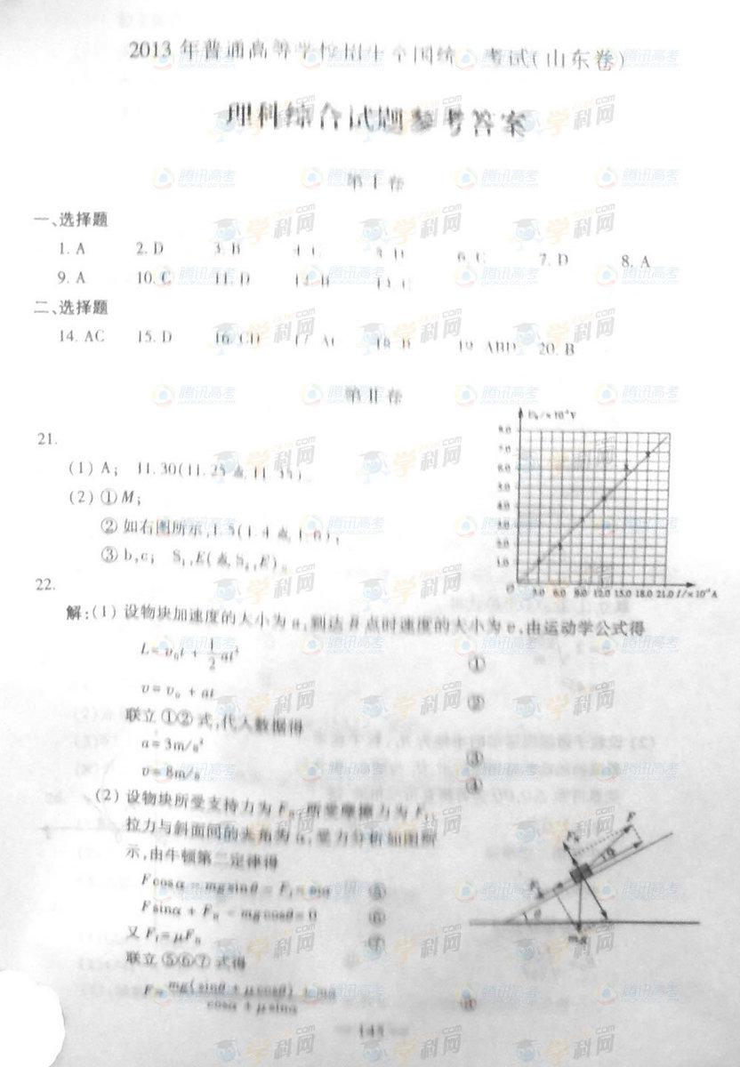 山东高考理综试题答案1