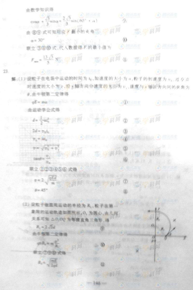山东高考理综试题答案2