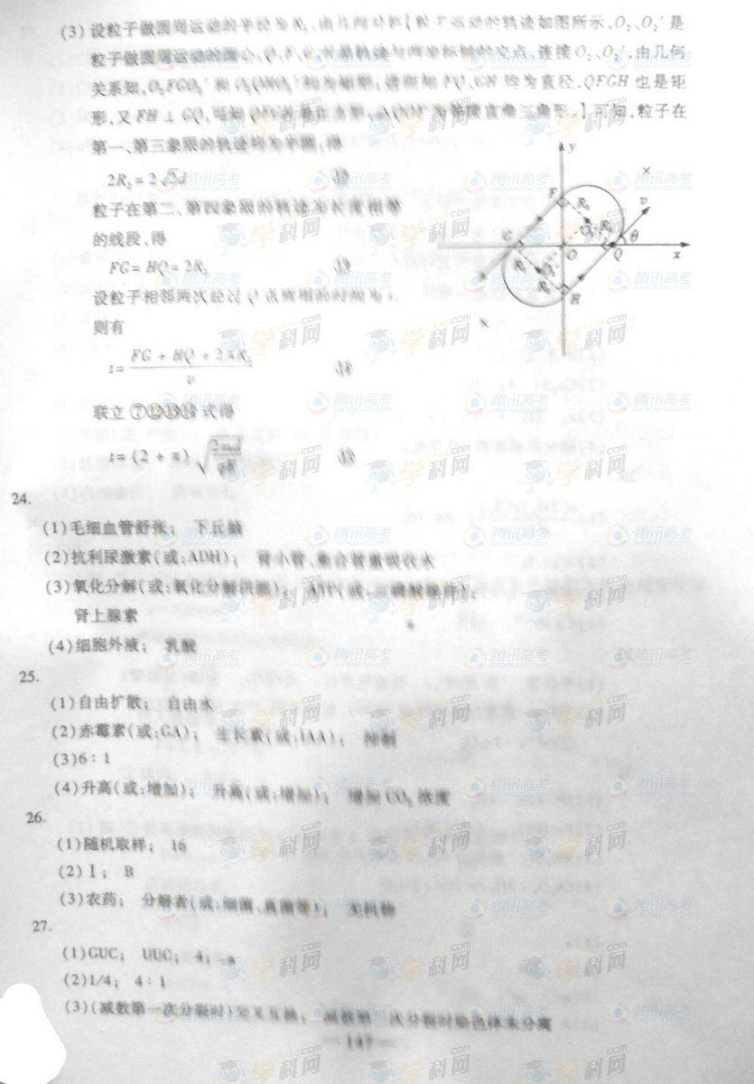 山东高考理综试题答案3