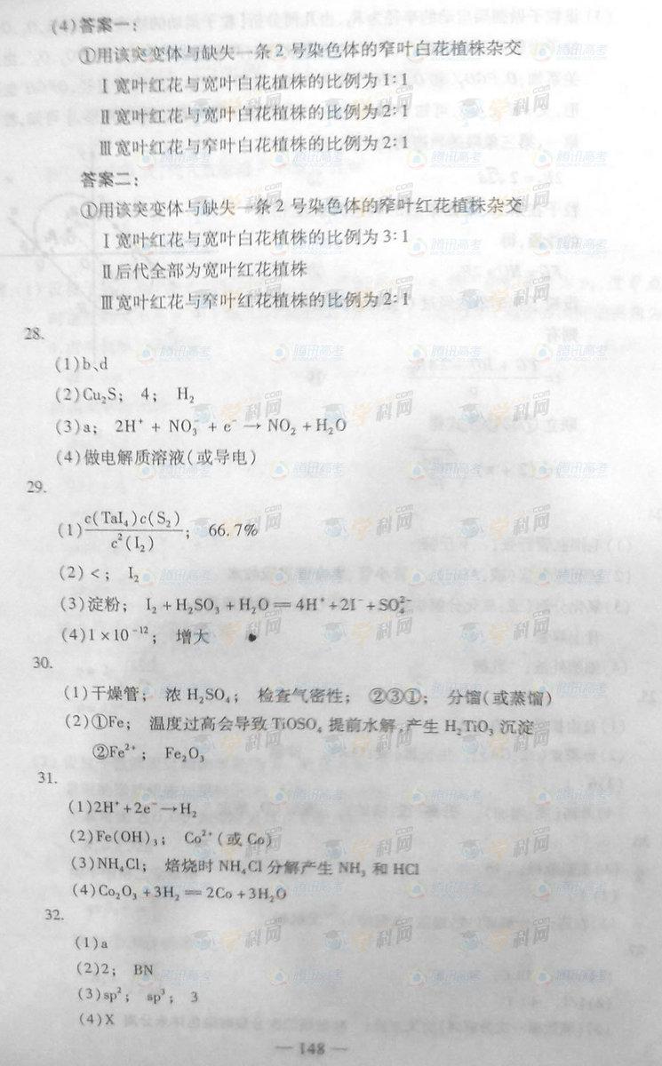 山东高考理综试题答案4