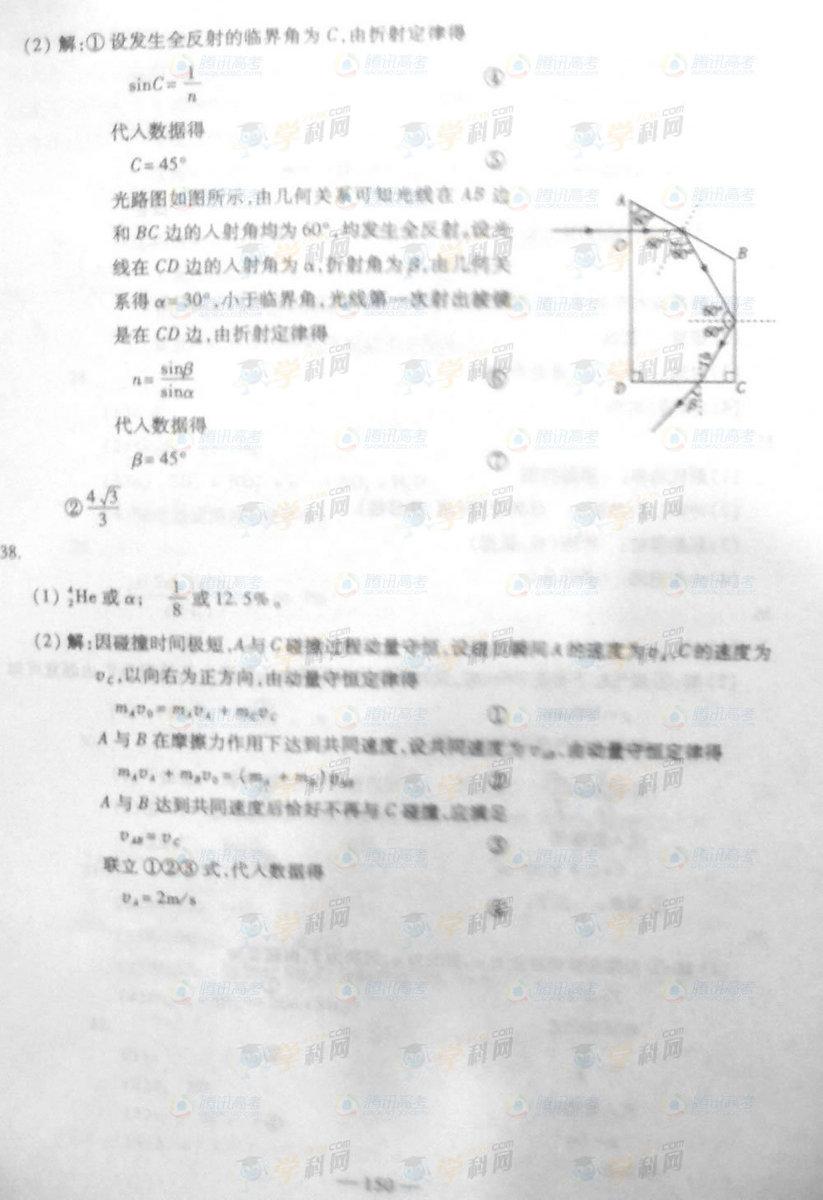 山东高考理综试题答案6