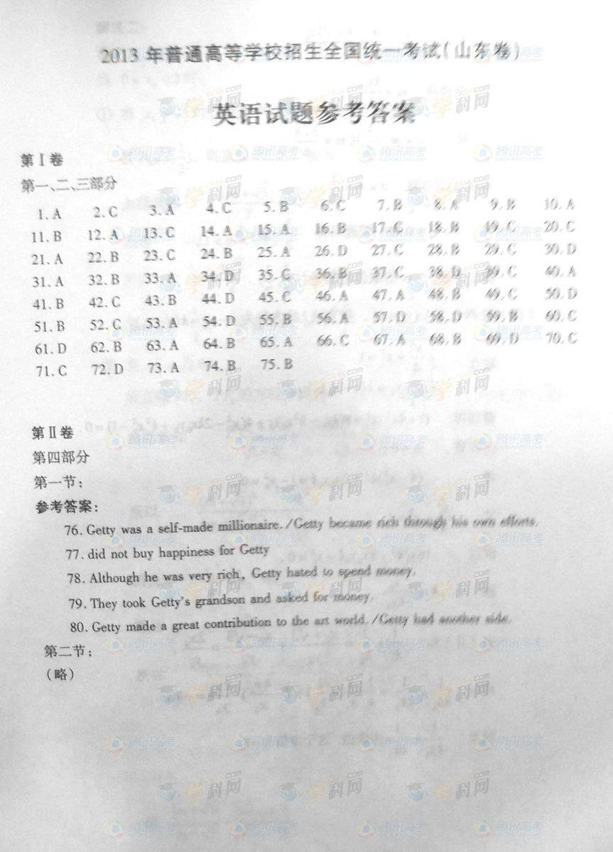 山东高考英语试题答案1