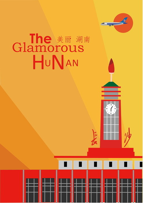 ;美丽湖南系列海报创意说明:本系列包含三张海报,分别以湖南各