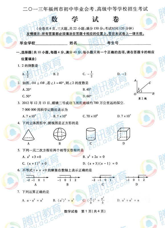 2013年福建省福州市中考数学试卷及答案买好什么初中生给她图片