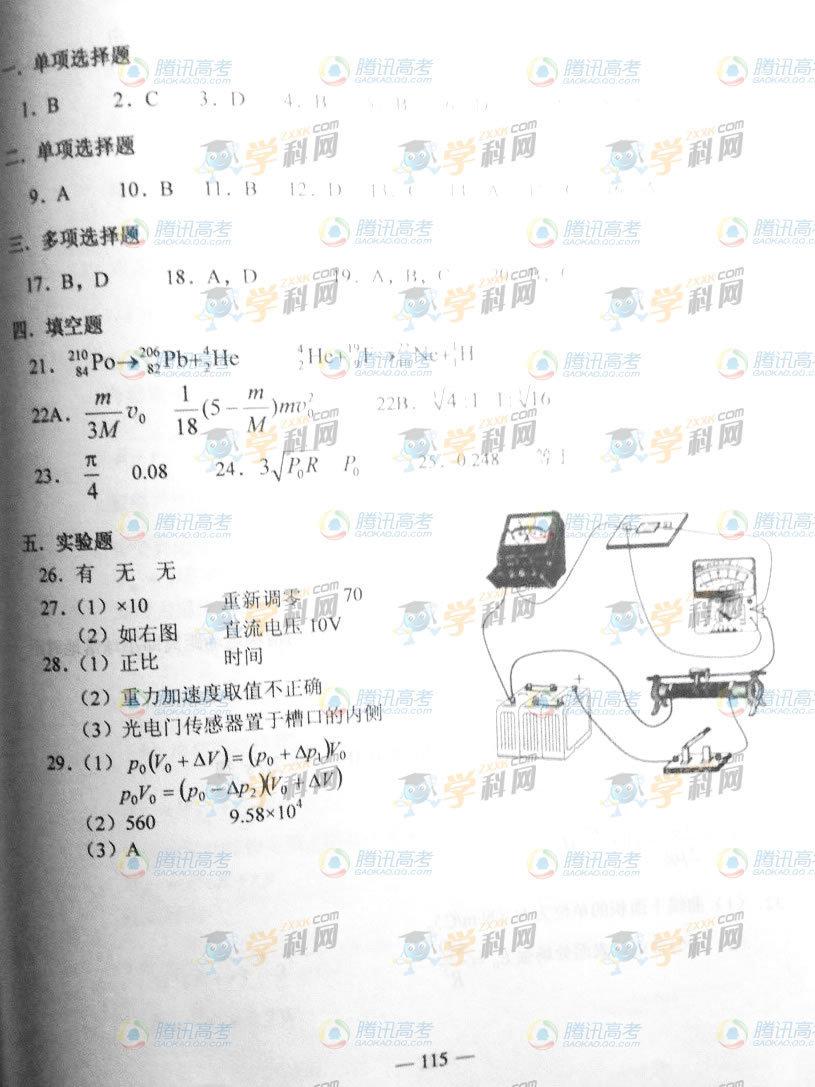 答案优选_全程优选测试卷五年级数学下册答案