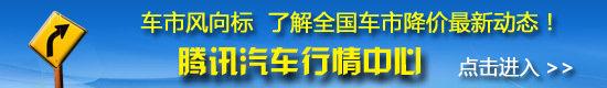 行情中心_腾讯汽车