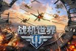 第54期:战机世界