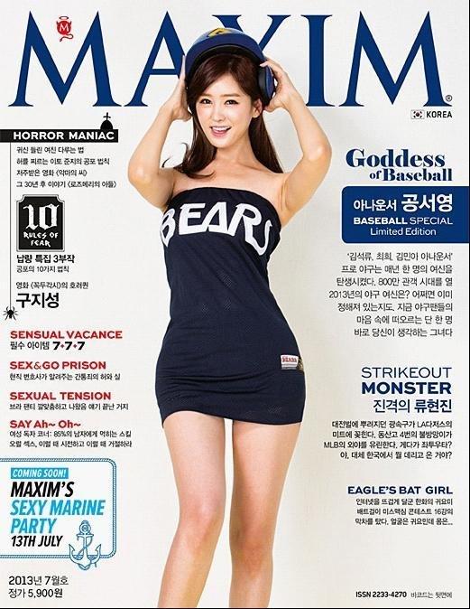 韩国棒球女神穿职棒豪门球衣 登男性杂志封面