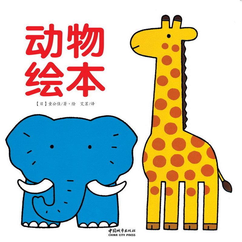 精选少儿漫画动物绘本