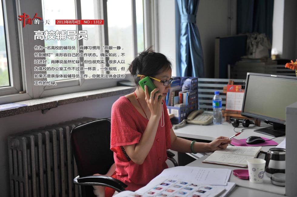 中国人的一天:高校辅导员_新闻_腾讯网 - 有领无袖 - 有领无袖的行宫