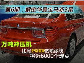 华晨宝马新3系:全球化豪华车操控旗杆车型