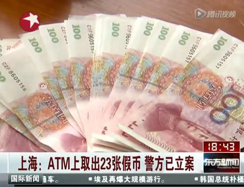 男子疑从ATM机上取出23张假币 警方已立案 - 整风 - 整风的博客