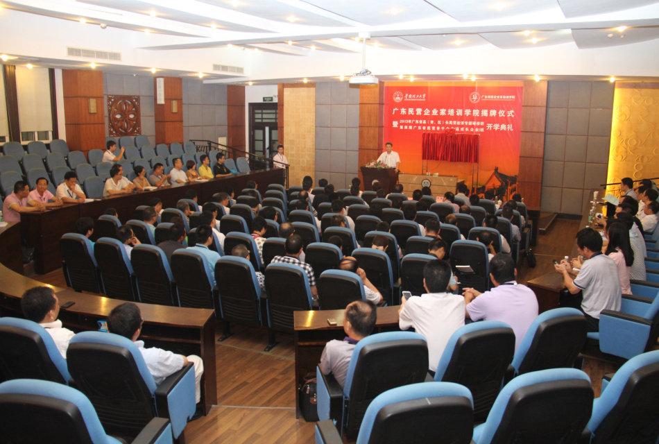 家培训学院在华南理工大学工商管理学院揭牌成立.校方表示,学校