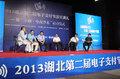 圆桌沙龙:互联网时代下金融·电商融合发展